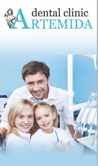 стоматология Москва - Artemida Dental Clinic